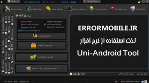 نرم افزار فوق پیشرفته Uni-Android Tool نسخه 7