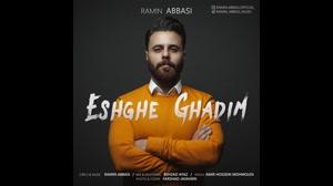 دانلود آهنگ عشق قدیم از رامین عباسی