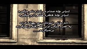 آهنگ شب یلدا از محمد معتمدی
