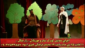 رازجنگل راز جنگل نمایش شاد و موزیکال کودکانه