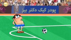 انیمیشن اینارو - فریب بازی