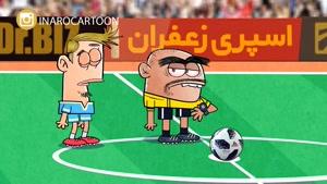 انیمیشن اینارو - قل یازی