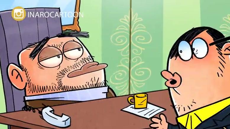 انیمیشن اینارو - هول بازان