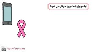 موبایل و سرطان