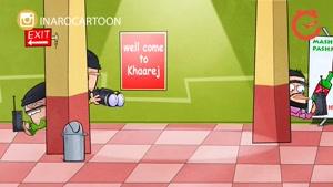 انیمیشن اینارو - پیچانندگان