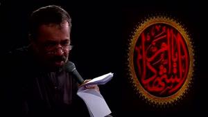 حاج محمود کریمی شب پنجم فاطمیه اول 97