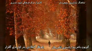 نماهنگ یارانمیش معجزه لر با دکلمه و اشعار استاد غلامی سرای