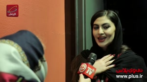 در حاشیه جشنواره فجر گفتگو با مریم مومن بازیگر سریال بانوی عمارت