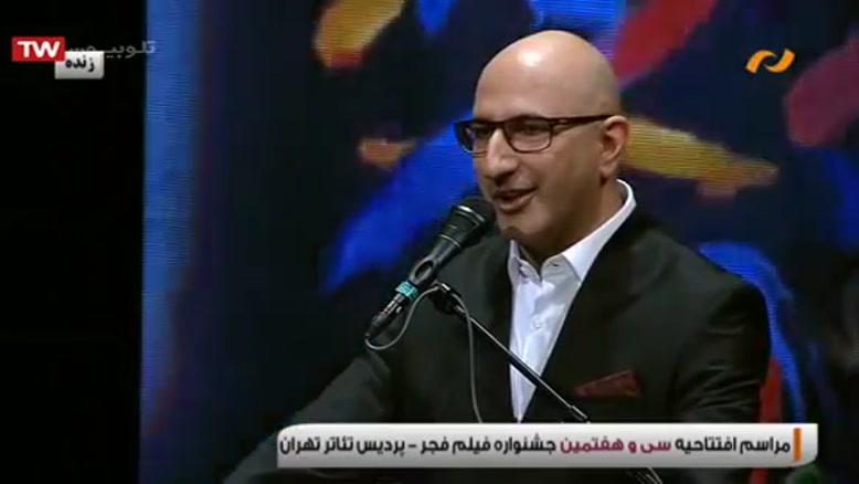 مراسم افتتاحیه سی و هفتمین جشنواره فیلم فجر ۱۳۹۷ - بخش اول