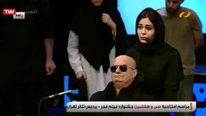مراسم افتتاحیه سی و هفتمین جشنواره فیلم فجر ۱۳۹۷ - بخش دوم