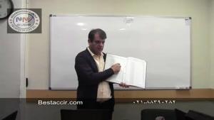 آموزش حسابداری از پایه - شماره گذاری دفاتر قانونی