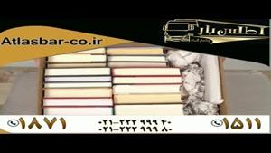 اسباب کشی کتاب ها و بسته بندی کتاب ها برای باربری