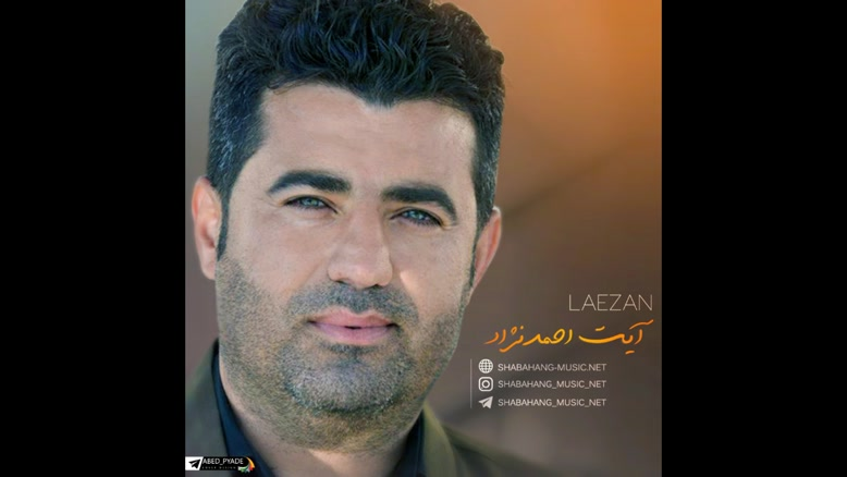 دانلود آهنگ وبیان بیان از آیت احمد نژاد