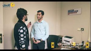 بخش تحقیق و توسعه کاربوی (جناب آقای محمدزاده)