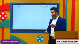 ریاضی نهم - آموزش فصل ششم از علی هاشمی