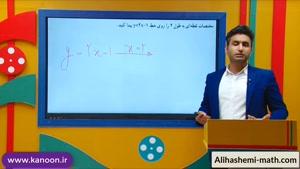 آموزش فصل ششم معادله خط در ریاضی نهم از علی هاشمی