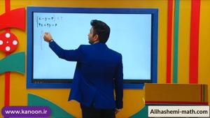تدریس دستگاه معادلات در ریاضی نهم از علی هاشمی
