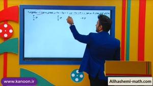 ریاضی نهم - تدریس دستگاه معادلات از علی هاشمی
