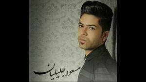 آهنگ غمگین  کردی از مسعود جلیلیان