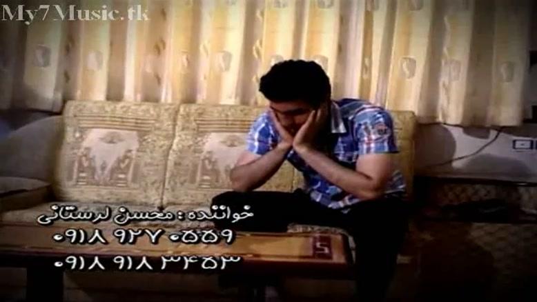 آهنگ کردی بچه ننه با صدای محسن لرستانی