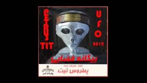 """آهنگ بینظیر """"بیگانه فضایی"""" (UFO) از پطروس تیت"""