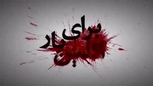 دانلود سریال ایرانی احضار قسمت چهارم