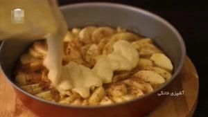 طرز تهیه پای سیب لیمویی