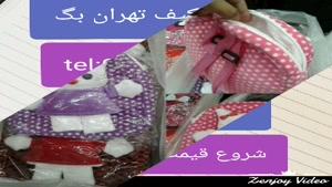 تولیدی کیف بچگانه-تولیدی کیف و کوله کودکان۰۹۹۰۵۸۱۵۸۰۸