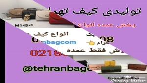 تولیدی کیف تهران بگ -تولیدی کیف ارزان۰۹۹۰۵۸۱۵۸۰۸