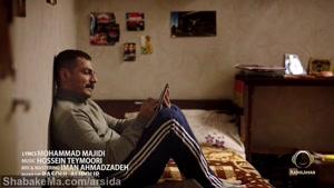 دانلود موزیک ویدیو آمین به نام عادت