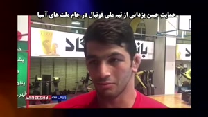 حمایت حسن یزدانی از تیم ملی فوتبال در جام ملت های آسیا