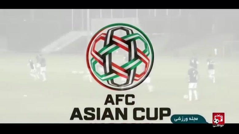 آخرین حواشی جام ملت های آسیا ۲۰۱۹