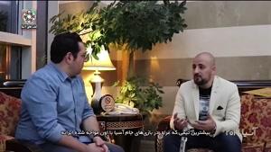 مصاحبه با کارشناس عراقی درباره ی بازی ایران و عراق