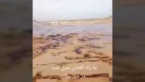 🎥 به راه افتادن سیل نفت در خوزستان  🔹