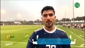 آخرین صحبتهای امیر عابدزاده قبل از شروع بازی های آسیا ۲۰۱۹