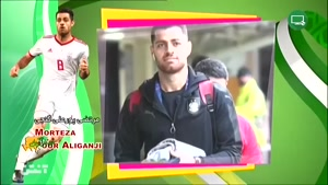 کلیپی از عملکرد مرتضی پور علی گنجی قبل از شروع جام ملت های آسیا ۲۰۱۹