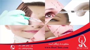 تزریق بوتاکس | فیلم تزریق بوتاکس | کلینیک پوست و مو رز |۱۳