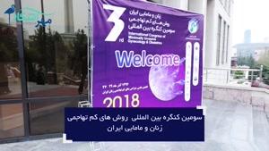 کنگره بین المللی روش های کم تهاجمی زنان و مامایی ایران