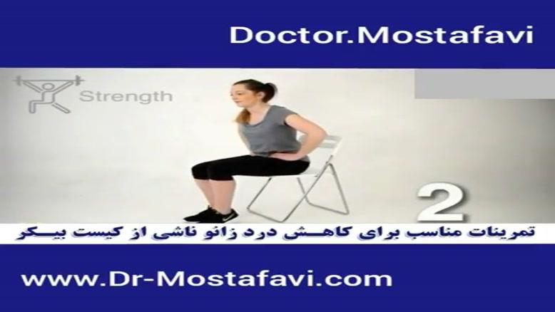 کاهش درد زانو با چند راهکار ساده