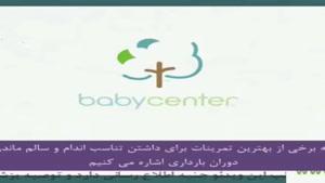 حرکات ورزشی دوران بارداری