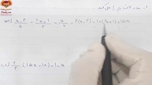 فیلم فصل دوم ریاضی دهم انسانی