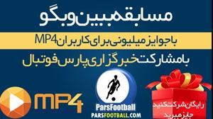 مسابقه ببین و بگو  با همکاری خبرگزاری پارس فوتبال و  mp۴  سزی ۲