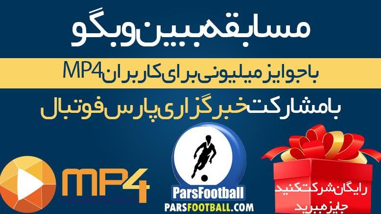 مسابقه ببین و بگو با همکاری خبرگزاری پارس فوتبال و mp۴ ؛ سری  جدید ۹۰