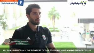 مصاحبه دوربین AFC با کریم انصاری  فرد