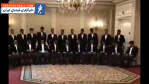 لحظات جالب از پشت صحنه رونمایی از کت وشلوار تیم  ملی یرای جام ملت ها