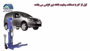 فیلم فارسی جک بالابر خودرو-صنایع تعمیرگاهی نیک صنعت