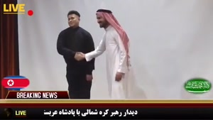 دیدار رهبر کره شمالی و پادشاه عربستان