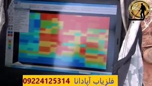 فلزیاب اپادانا 09224125314 - فلزیاب تصویری مولتی سنسور | MULTI SENSOR
