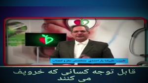 صحبت های دکتر یار احمدی در مورد خروپف