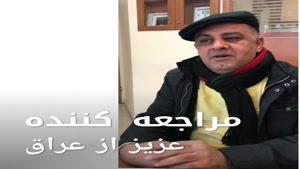 مراجعه کننده عزیز از کشور عراق